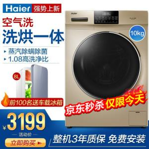 海尔洗衣机9/10公斤大容量洗烘一体机变频节能全自动滚筒洗衣机EG10012HB18G金色洗烘10公斤3199元