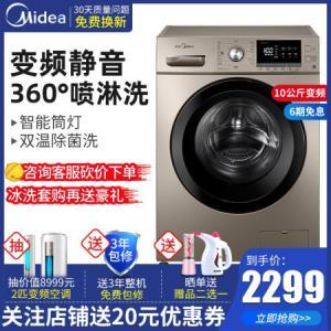 美的滚筒洗衣机全自动8kg9kg10公斤变频智能筒灯防霉除菌高温筒自洁MG100-1431DG10公斤金色上排水1999元