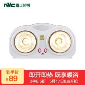 雷士(NVC)挂壁式浴霸安全速热灯暖浴霸单功能灯暖浴霸家用卫生间浴室*2件130.1元(合65.05元/件)