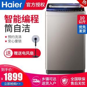 海尔B10036Z6110公斤全自动波轮洗衣机大容量家用智能自编成1899元