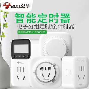 BULL/公牛 定时插座 二插专用/机械定时D-3  26.9元