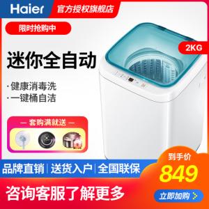 Haier/海尔洗衣机XQBM20-3688全自动2公斤kg迷你小型婴儿童波轮849元