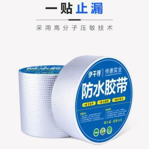 丁基防水胶带强力补漏自粘超防水 5元(需用券)
