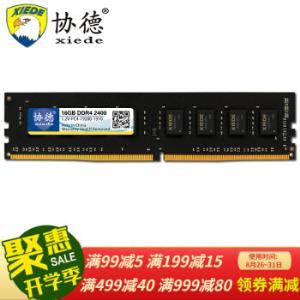 协德(xiede)台式机DDR4240016G电脑内存条PC4-19200四代内存16g*3件 1031元(合343.67元/件)
