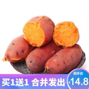 家沙地红薯西瓜红蜜薯黄瓤地瓜番薯香薯约2.5斤*2件13.8元(合6.9元/件)