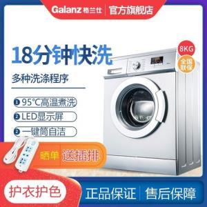Galanz/格兰仕XQG80-Q8312全自动8公斤滚筒洗衣机静音节能银灰色 1089元