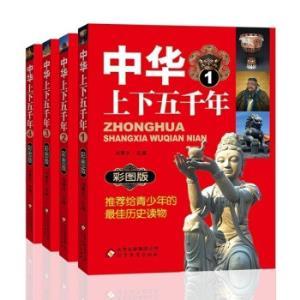 《中华上下五千年》(全4册) 19.8元(需用券)
