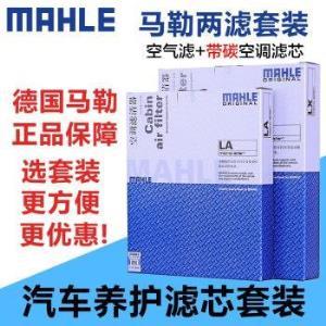 马勒滤清器套装/滤芯空气滤+带碳空调滤日产新奇骏(14至18款)*3件166.5元(合55.5元/件)