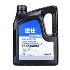 正仕全合成汽油机油0W-30SN级4L汽车用品 109元