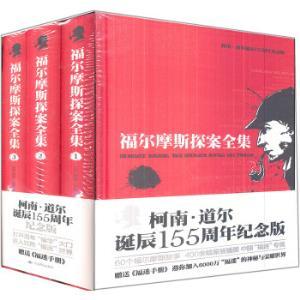 《福尔摩斯探案全集》(全三册) 24.15元