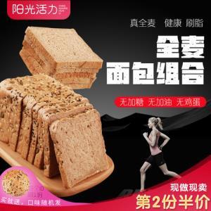 黑麦杂粮面包550g*2件 43.7元(需用券,合21.85元/件)