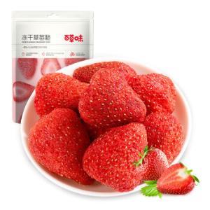 百草味水果干草莓粒果脯办公室网红小零食冻干草莓脆30g*12件 103.6元(合8.63元/件)