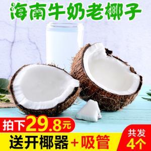 海南牛奶老椰子4个装 29.8元