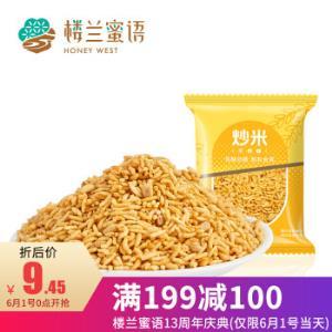 楼兰蜜语休闲零食湖南特产泰国炒米炒米(牛肉味)30g/袋*10*11件 106.8元(合9.71元/件)