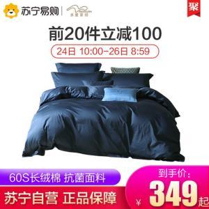 水星家纺60S长绒棉四件套纯棉全棉床单床笠款醉出色高档床上用品 349元