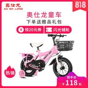 奥仕龙儿童自行车12寸黑白车筐礼包 128元