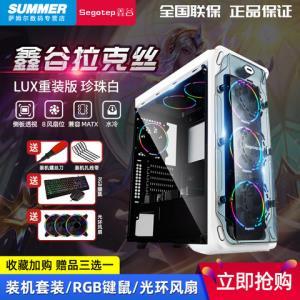 鑫谷拉克斯全侧透水冷分体式背线M-ATX中塔台式机电脑DIY大主机箱 174元