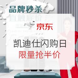 17日0点、促销活动:京东凯迪仕品牌闪购日专场 限量抢半价,领多档优惠券
