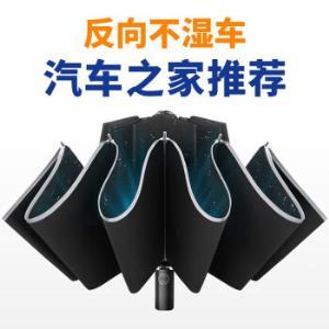 左都汽车载车用雨伞全自动开收反向伞晴雨两用折叠伞自动伞双人雨伞一键开合 75.9元