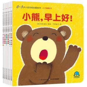 《0-3岁小宝贝成长图画书・小手翻翻书》(套装全6册)