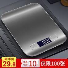 凯丰(KF)BC-01精准厨房秤电子称 29元