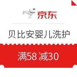 优惠券码:京东贝比安旗舰店婴儿洗护