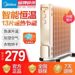 美的(Midea)油汀电暖器取暖器家用13片油丁电暖气电热暖风机电油汀取暖器片NY2213-18GW279元