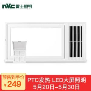 雷士(NVC)风暖浴霸高性价比基础款风暖浴霸大功率速热暖风机取暖器卫生间浴室暖风机适用于集成吊顶249元