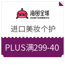 19日0点、优惠券码:海囤全球美妆PLUS会员专享满299-40元优惠券满299-40元
