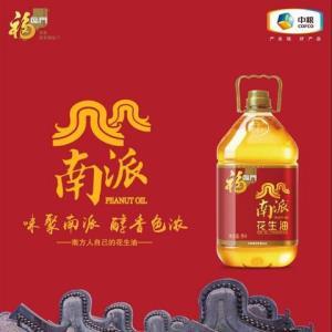 福临门南派压榨一级花生油5L*4瓶一箱装批发价*4件 420元(合105元/件)