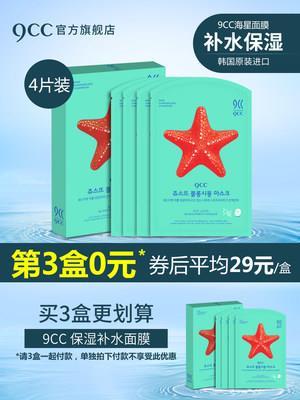 韩国9CC九西西 海星提亮保湿面膜贴4片 包邮 第三件0元 券后29元