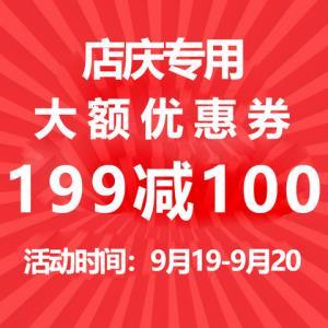 老李化学旗舰店满199元-100元店铺优惠券09/19-09/20