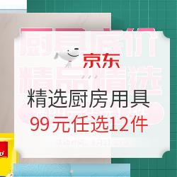 21日0点、促销活动:京东精选厨房用具促销    99元任选12件