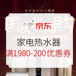 京东家电热水器满1980减200元优惠券满1980减200元