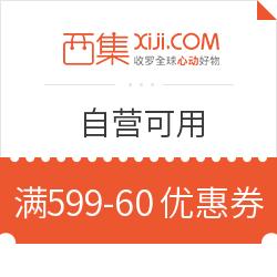 西集网满599减60元优惠券    满599减60元