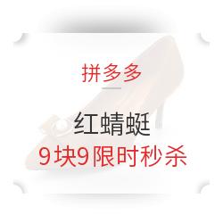 促销活动:拼多多红蜻蜓超级品牌日    9块9限时秒杀、小白鞋低至66元