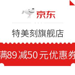 优惠券码:京东特美刻旗舰店    满89减50元优惠券