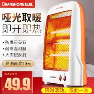 长虹(CHANGHONG)电暖气暖风机家用小太阳节能省电烤火多功能升降电热扇热风取暖器小金刚49.9元