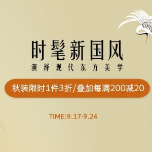 促销活动:当当Lily官方旗舰店秋装限时特惠    1件3折,叠加每满200减20