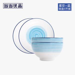 当当优品日式手绘陶瓷餐具四件套-星空系列蓝 39.9元