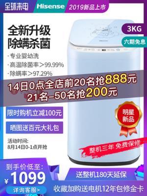 海信3kg母婴儿童小型迷你宝宝杀菌洗脱一体内衣家用洗衣机全自动1069元