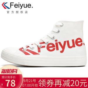 feiyue/飞跃高帮女鞋2019新款潮鞋法国版板鞋学生男鞋情侣帆布鞋78元