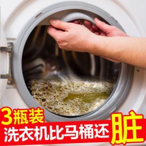 心居客洗衣机槽清洁剂滚筒内壁清洗剂家用全自动滚筒洗衣机清洗剂清洁除霉去污粉3瓶装*4件97.6元(合24.4元/件)