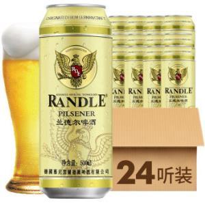 兰德尔小麦啤酒整箱500ml*24罐 69.9元