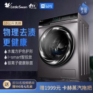 小天鹅(LittleSwan)10公斤洗烘一体滚筒洗衣机全自动智能家电物理去渍更健康I智能精准投放TD100FTEC5999元