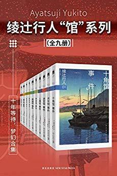 《绫�y行人馆系列全集》Kindle版 29.99元