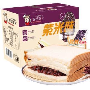 好吃主义紫米夹心面包550g 7.99元