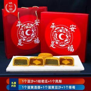 味珍斋广式月饼6枚无礼盒装 9.9元(需用券)