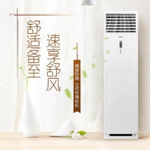 KONKA康佳KFR-51LW/DYG01-E32匹立柜式空调2599元