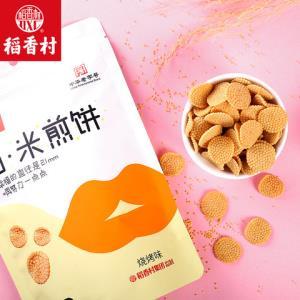 稻香村小米煎饼锅巴120g*2袋组合多种口味美食小吃零食茶点特产 18.9元